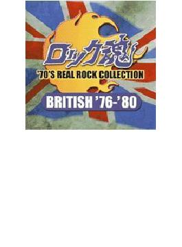 ロック魂イギリス編 1976-1980