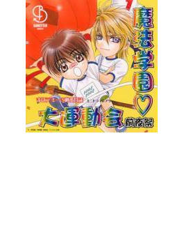 BiNETSU series まほデミー□週番日誌 魔法学園□大運動会 前夜祭 ドラマアルバム