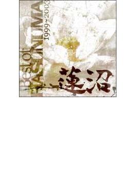 BEST OF 蓮沼 1999→2003