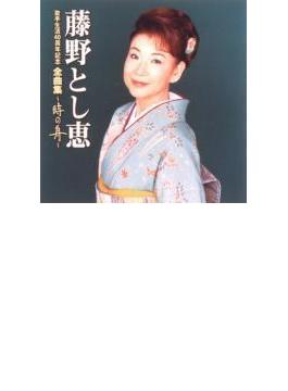 藤野とし恵 歌手生活40周年記念 全曲集 ~時の舟~