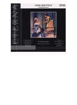 『コジ・ファン・トゥッテ』抜粋 スイトナー&シュターツカペレ・ベルリン、カサピエトラ、アダム、他(1969 ステレオ)