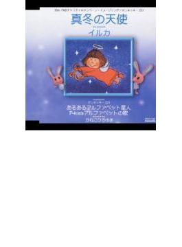 真冬の天使 c/w あるあるアルファベット星人 P-Kiesアルファベットの歌