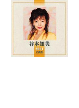 谷本知美 2004全曲集