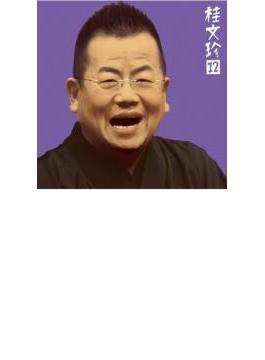 桂文珍12 朝日名人会ライヴシリーズ21 [高津の富]・[天狗裁き]