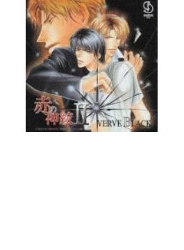 BiNETSU series::赤の神紋II VERVE BLACK ドラマアルバム