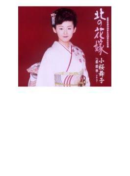 北の花嫁 c/w悲恋華-ひれんげ-
