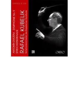 交響曲第9番『新世界より』、弦楽セレナーデ クーベリック指揮バイエルン放送交響楽団(1980,77)