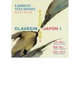Clavecin+japon 1: Teycheney(Cemb)藤原道山(尺八)宮田まゆみ(笙), Etc