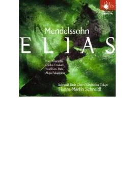 オラトリオ『エリヤ』 シュナイト&シュナイト・バッハ管弦楽団、福島明也、他(2CD)