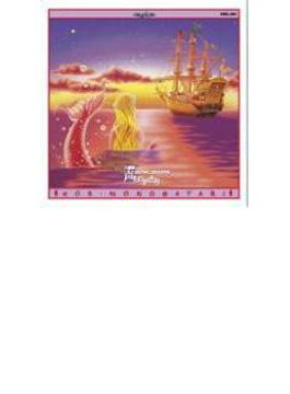 アルルカンレーベル クラシックシリーズ4::声ものがたり 人魚姫 おおかみと七匹の子やぎ