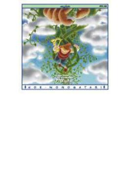 アルルカンレーベル クラシックシリーズ2::声ものがたり ジャックと豆の木/マッチ売りの少女