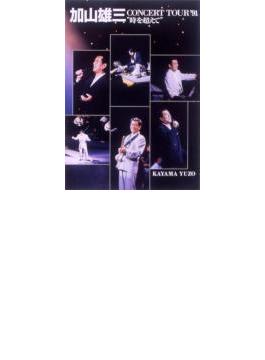 """CONCERT TOUR'91""""時を超えて"""""""