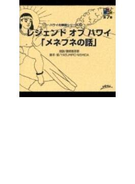 音楽朗読館 第7巻 ハワイの神話シリーズ2 レジェンド・オブ・ハワイ