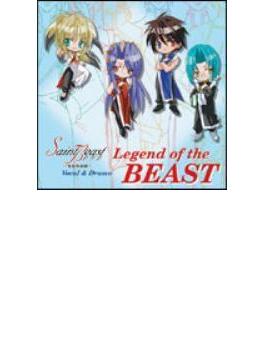 『セイント・ビースト~聖獣降臨編~』ヴォーカル&ドラマ Legend of the BEAST