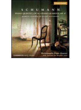 シューマン:ピアノ五重奏曲、ピアノ四重奏曲(ピリオド楽器による初録音)/ミケランジェロ・ピアノ・クヮルテット