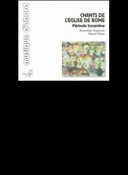 Chants De L'eglise De Rome Periode Byzantine: Peres / Ensemble Organum