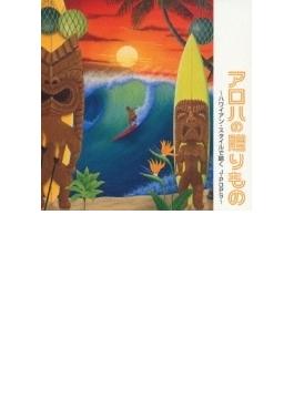 Vaihi With Friends アロハの贈り物- ハワイアンスタイルで聴くj Pops