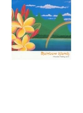 レインボー アイランズ - ハワイアン ヒーリング Vol.2