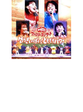 NHKおかあさんといっしょ ファミリーコンサート ゆうきいっぱい!ともだちパワー