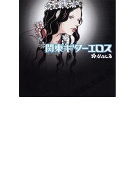 関東ギターエロス disc.3