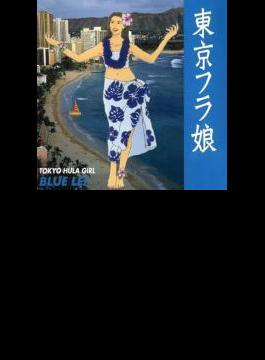 東京フラ娘- Blue Lei (青盤)