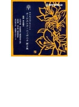 『オーケストラ・ニッポニカ第2集~早坂文雄、信時 潔、芥川也寸志』 本名徹次