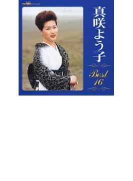 真咲よう子ベスト16