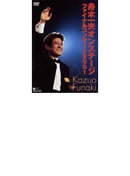 舟木一夫オンステージファイナルコンサート2001 2001年11月23日東京・中野サンプラザホール