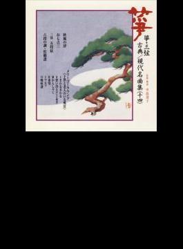 筝・三弦 古典/現代名曲集14