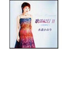歌謡紀行II~鳥取砂丘~