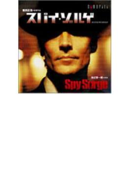 「スパイ・ゾルゲ」オリジナル・サウンドトラック