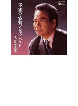大川栄策歌手生活35周年記念 古賀政男生誕100周年記念 不滅の古賀メロディベスト