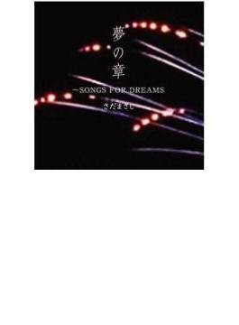 特撰 さだまさし 夢の章 SONGS FOR DREAMS