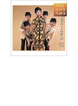 特選 歌カラベスト3 恋の季節/涙の季節/星空のロマンス