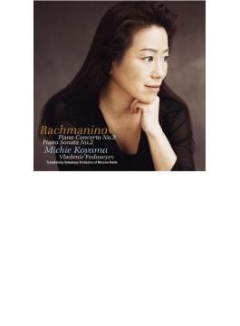 Piano Concerto.3, Piano Sonata.2: 小山実稚恵, Fedoseyev / Moscow.rso