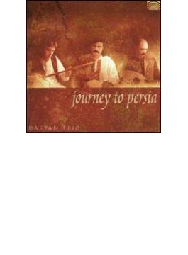 Journey To Persia: ペルシャ音楽の旅