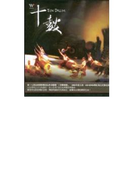 十鼓 (+dvd)