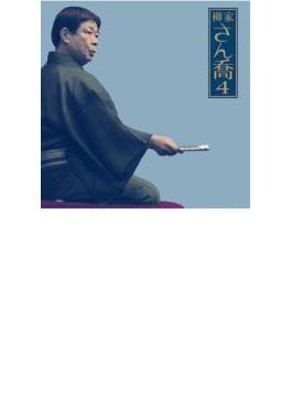 朝日名人会ライヴシリーズ39::柳家さん喬4 [品川心中(上・下)]