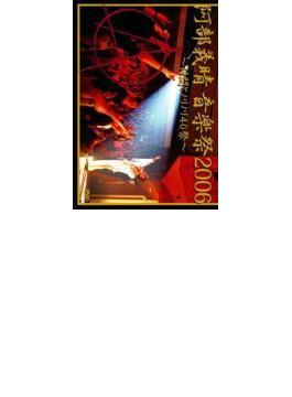 阿部義晴 音楽祭2006 ~仲間とノリノリ40祭~
