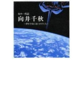 女の一代記 向井千秋 ~夢を宇宙に追いかけた人~ オリジナル・サウンドトラック