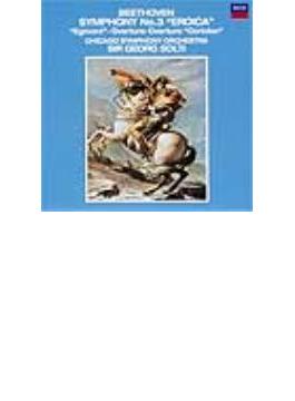 ベートーヴェン:交響曲第3番《英雄》、他 サー・ゲオルグ・ショルティ