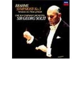 ブラームス:交響曲第3番、他 サー・ゲオルグ・ショルティ