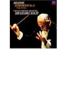 ブラームス:交響曲第4番、他 サー・ゲオルグ・ショルティ