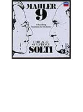 マーラー:交響曲第9番、他 サー・ゲオルグ・ショルティ