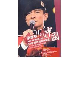 劉徳華 Vision Tour 2004-2005: 幻影中國巡回演唱會