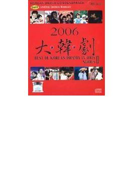 2006大韓劇 II