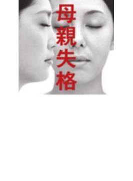 東海テレビ・フジテレビ系 全国ネット連続ドラマ::母親失格 オリジナル・サウンドトラック