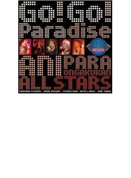 「アニぱら音楽館」テーマソング::Go!Go!Paradise!!