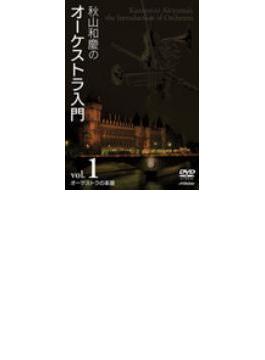 秋山和慶のオーケストラ入門Vol.1 オーケストラの楽器