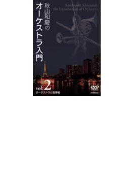 秋山和慶のオーケストラ入門VoL.2 オーケストラと指揮者